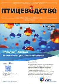 Фотография обложки журнала